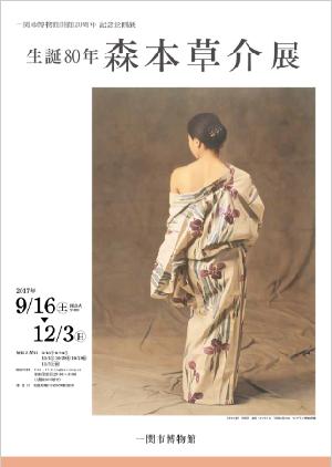 Itinoseki201709