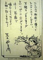 Gomamitsu_3_3